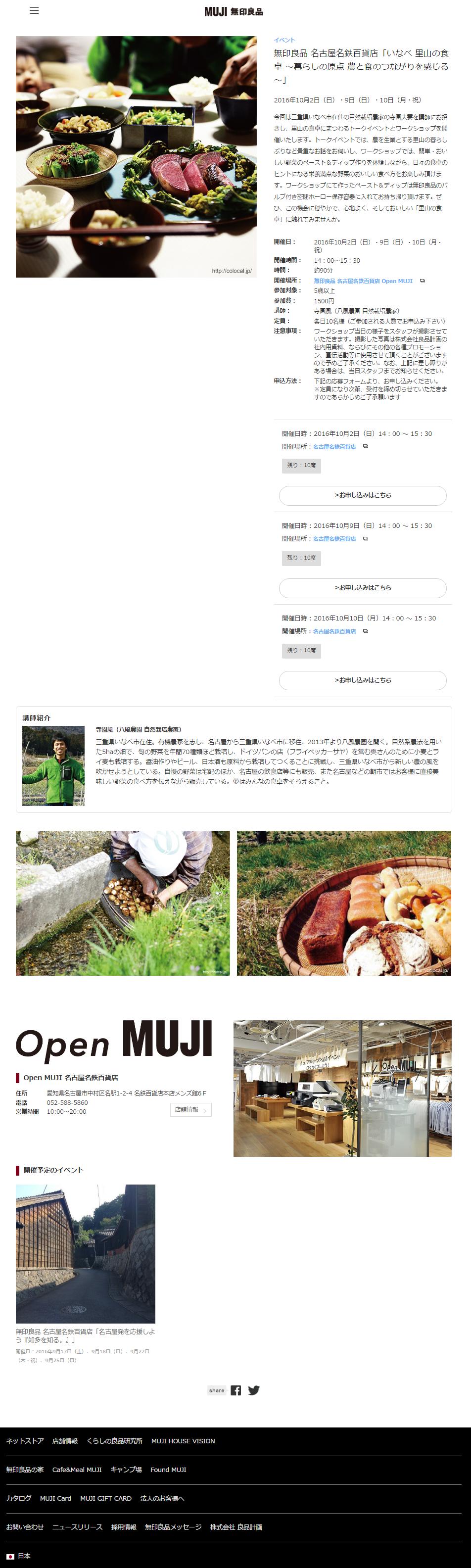 無印良品 名古屋名鉄百貨店いなべ 里山の食卓.pngのサムネイル画像