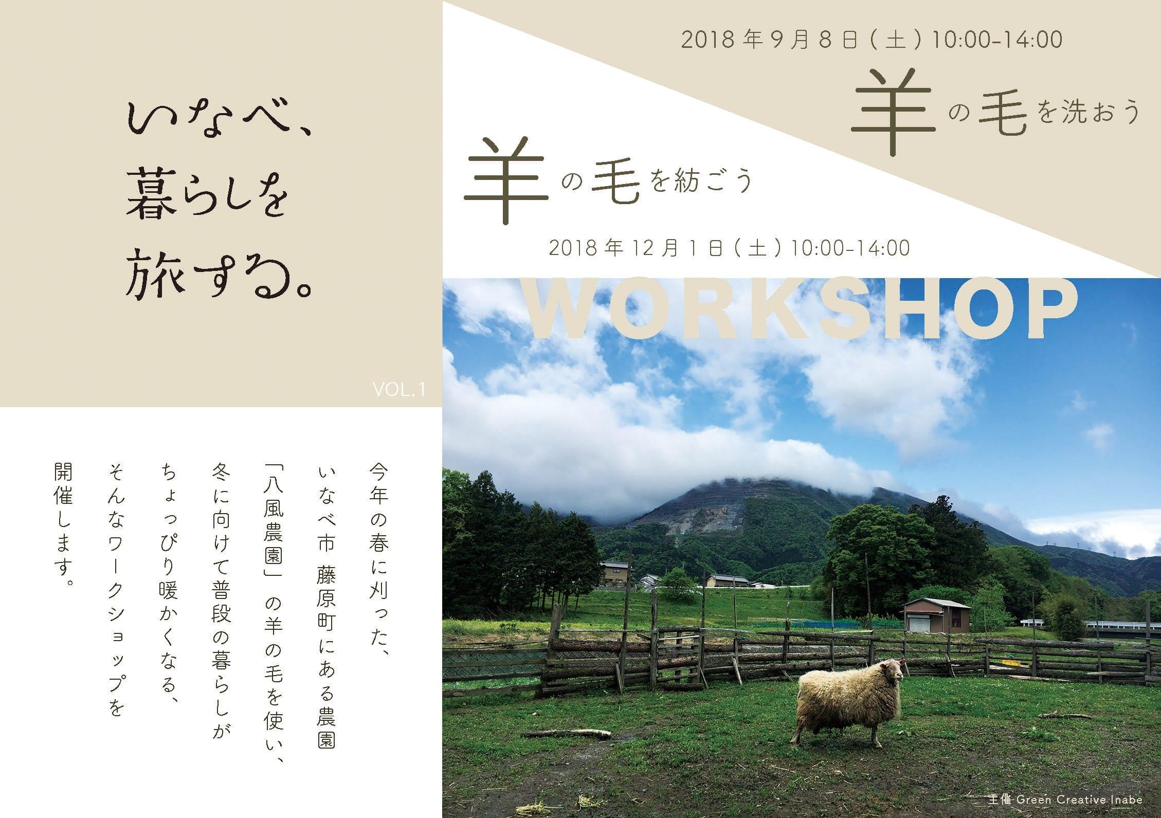 *羊チラシ表.jpg
