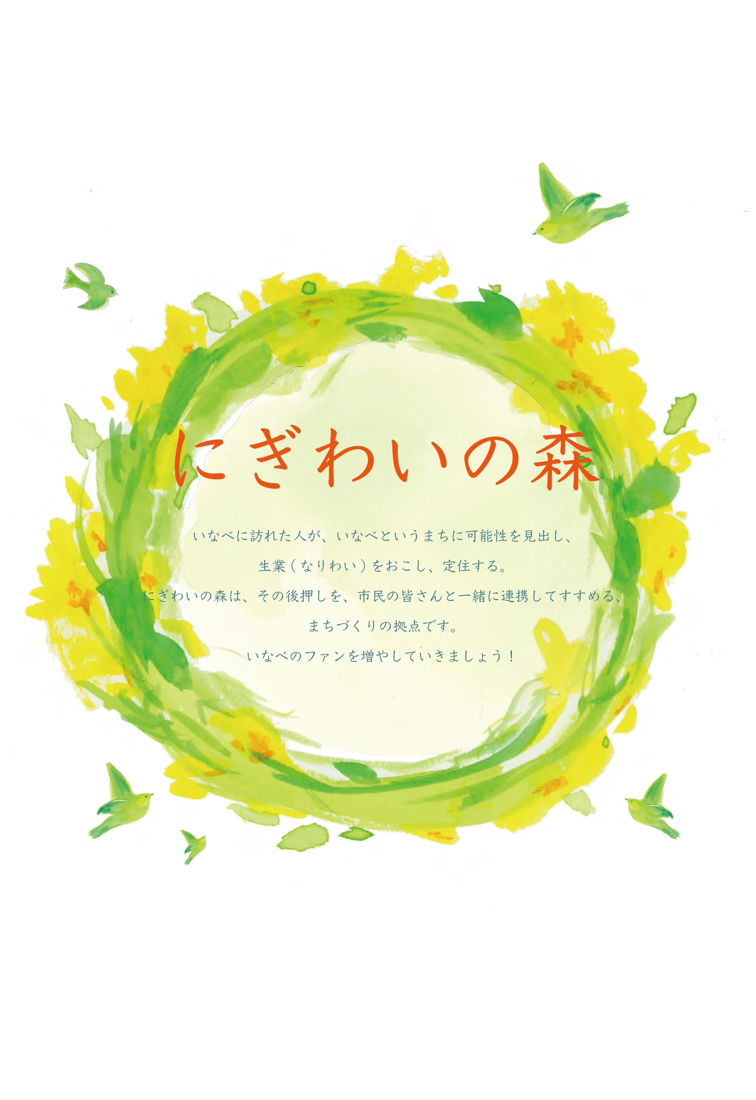 *PR冊子_表紙.jpg