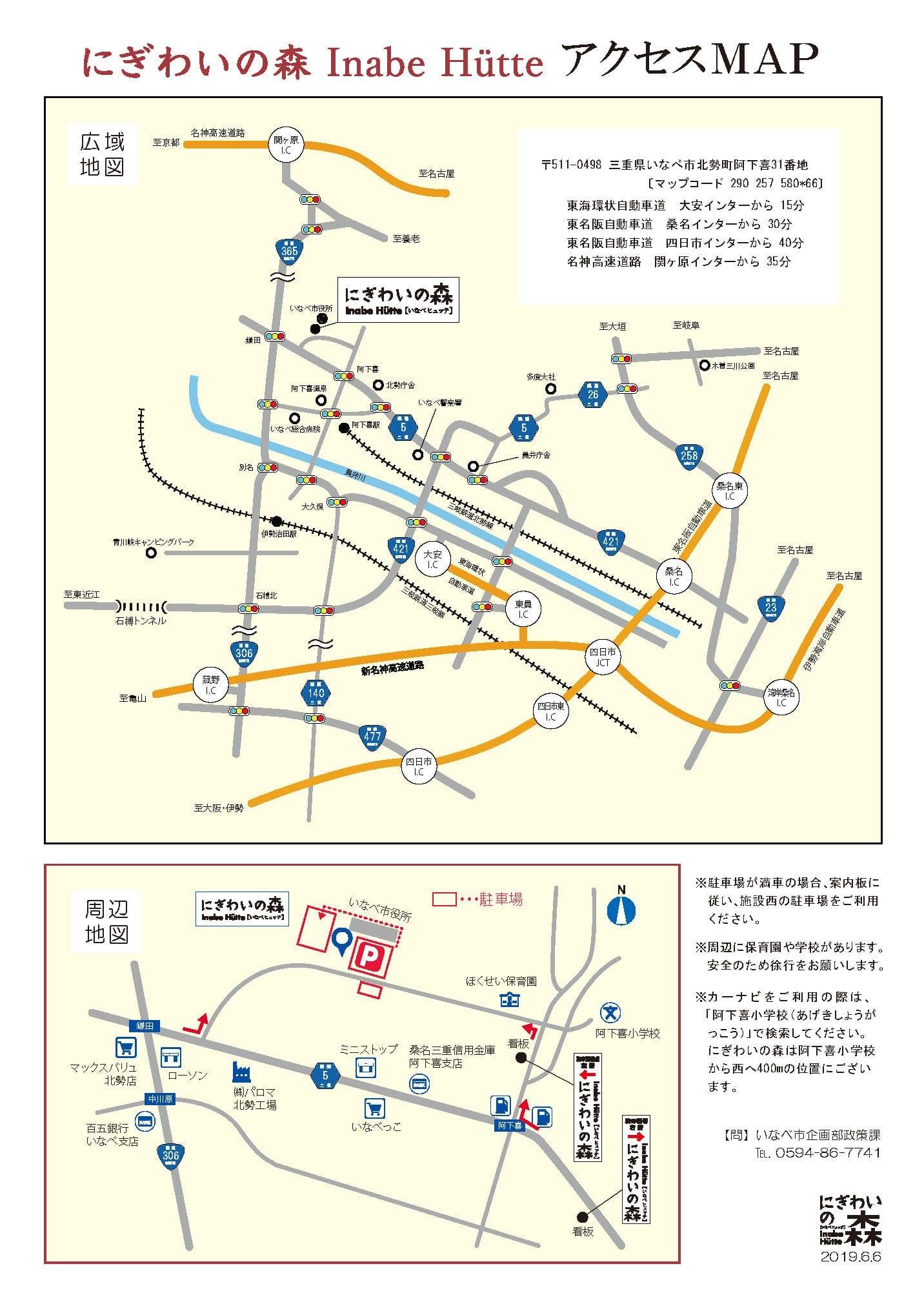にぎわいの森アクセス地図(0604改訂).jpg
