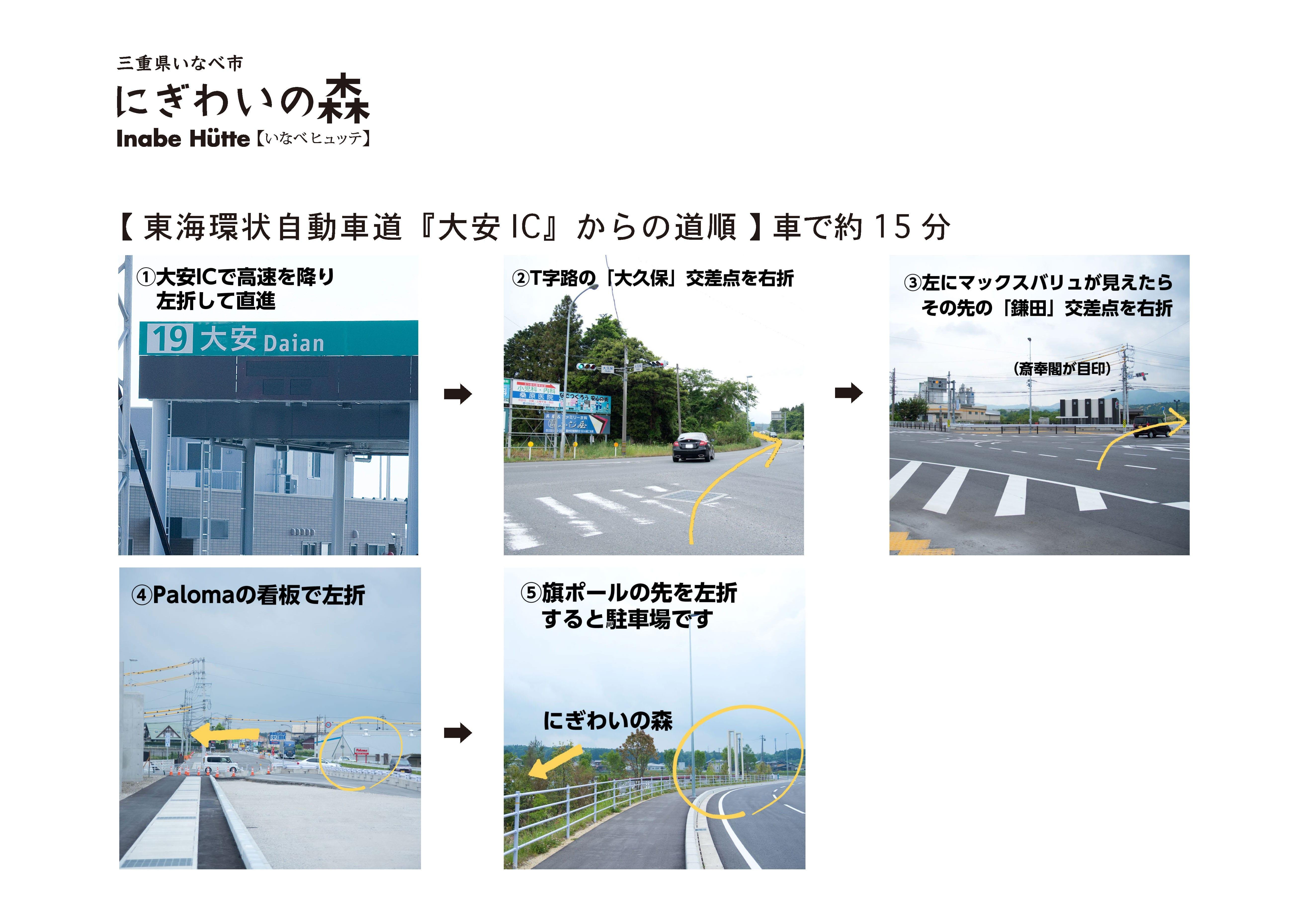 道案内_大安IC.jpg