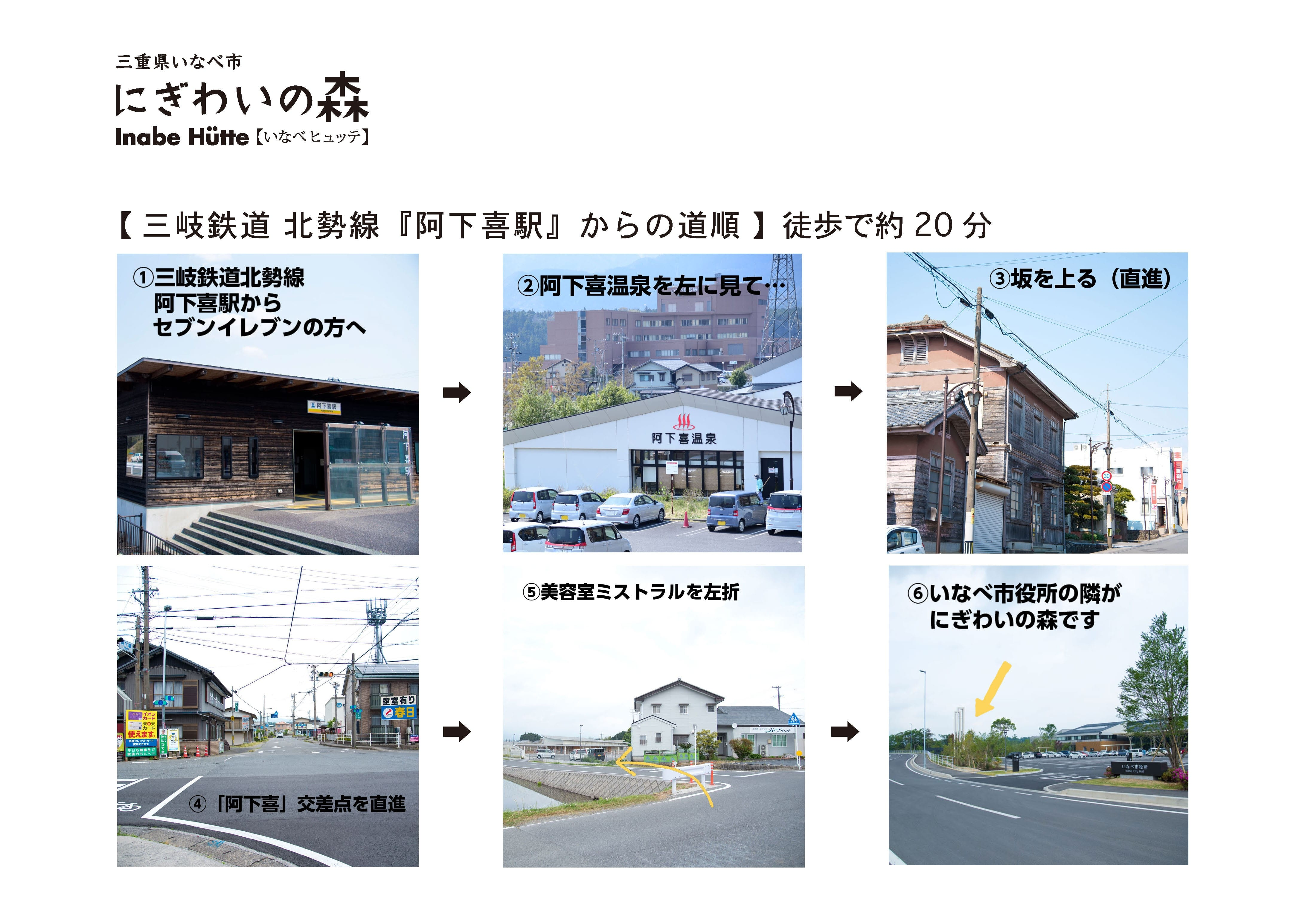 道案内_阿下喜駅.jpg