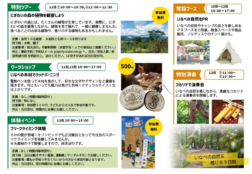 2019山の日詳細画像.jpg