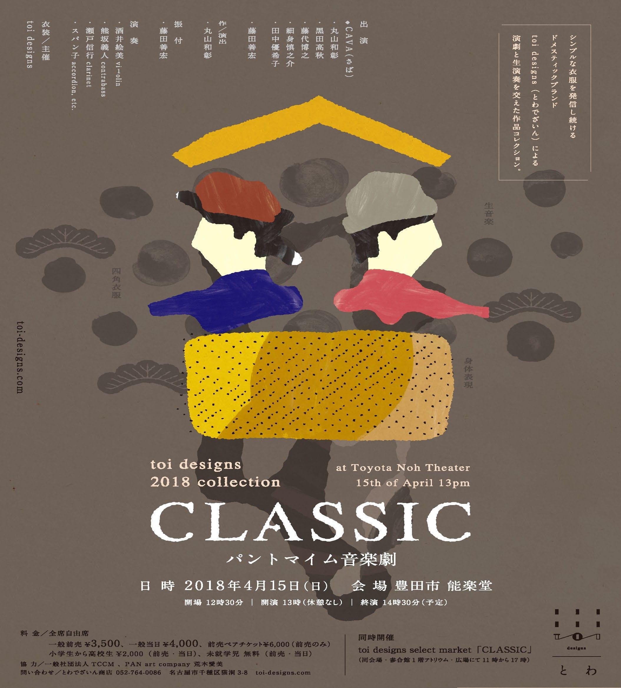 CLASSIC10_ページ_1.jpg