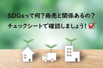 checksheet_image.jpg