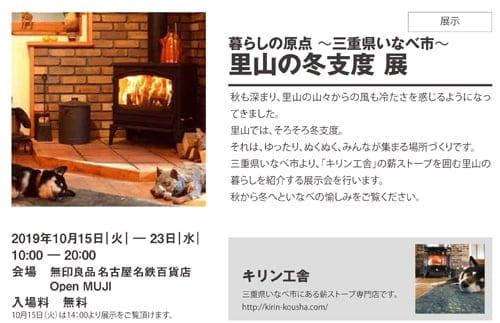 muji_kirin.jpg