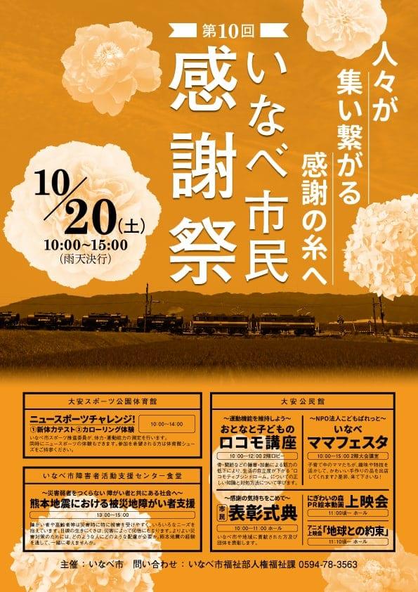 shiminkansyasai10.jpg